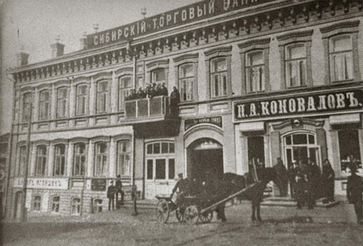 Birsk. Siberian Trade Bank