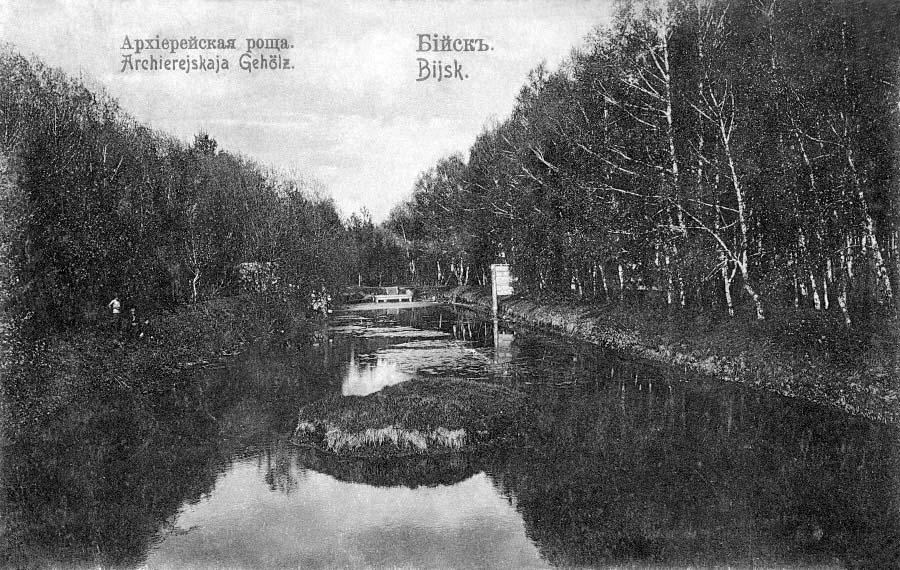 Biysk. Grove of Supreme cleric