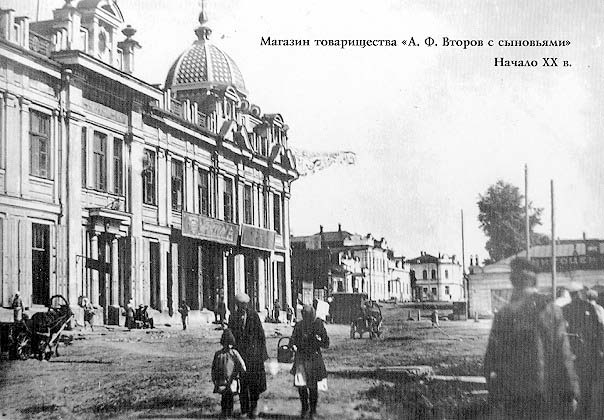Biysk. Shop of association 'A.F. Vtorov with sons'.