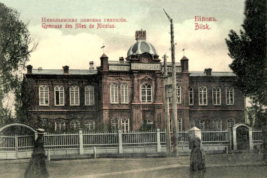 Biysk. Nikolaevskaya women's gymnasium