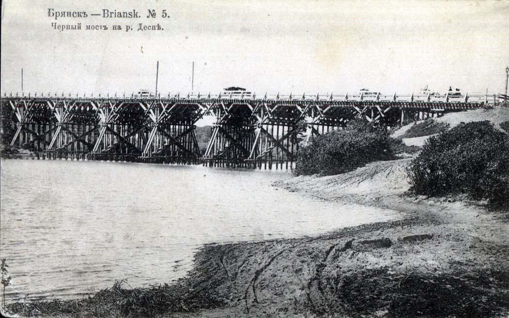 Bryansk. 'Black' bridge on the river Desna, circe 1910's