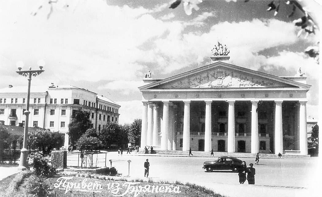 Bryansk. Drama Theatre, circa 1950's