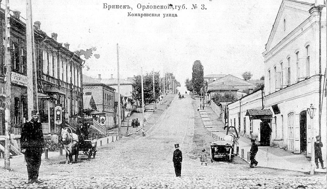 Bryansk. Komarovskaya Street, circa 1910's