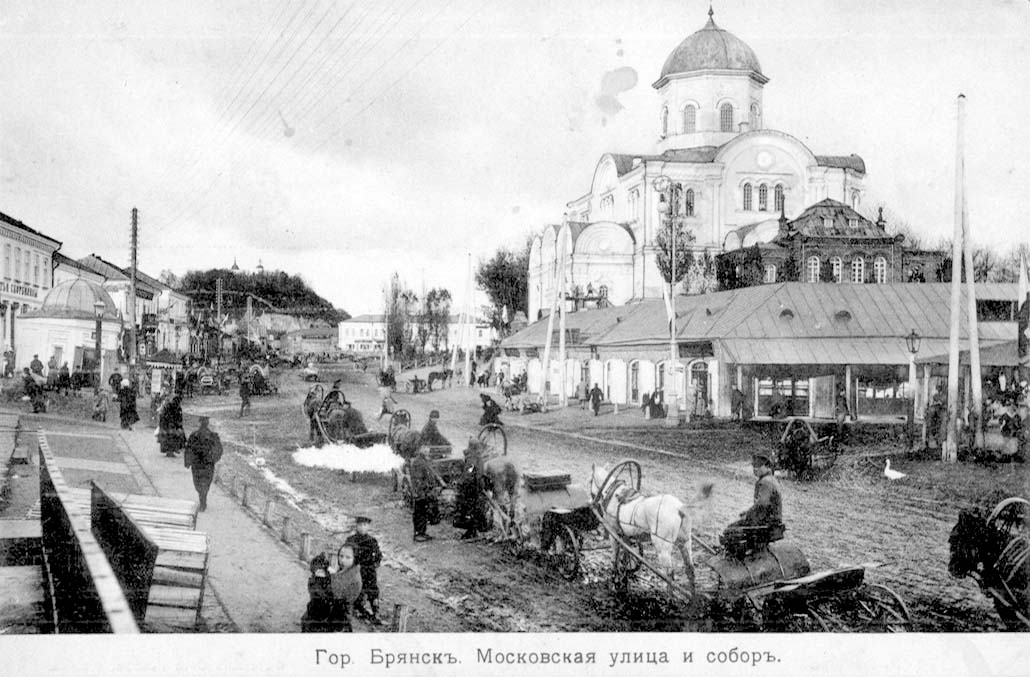 Bryansk. Moscowskaya street and Cathedral, circa 1910's