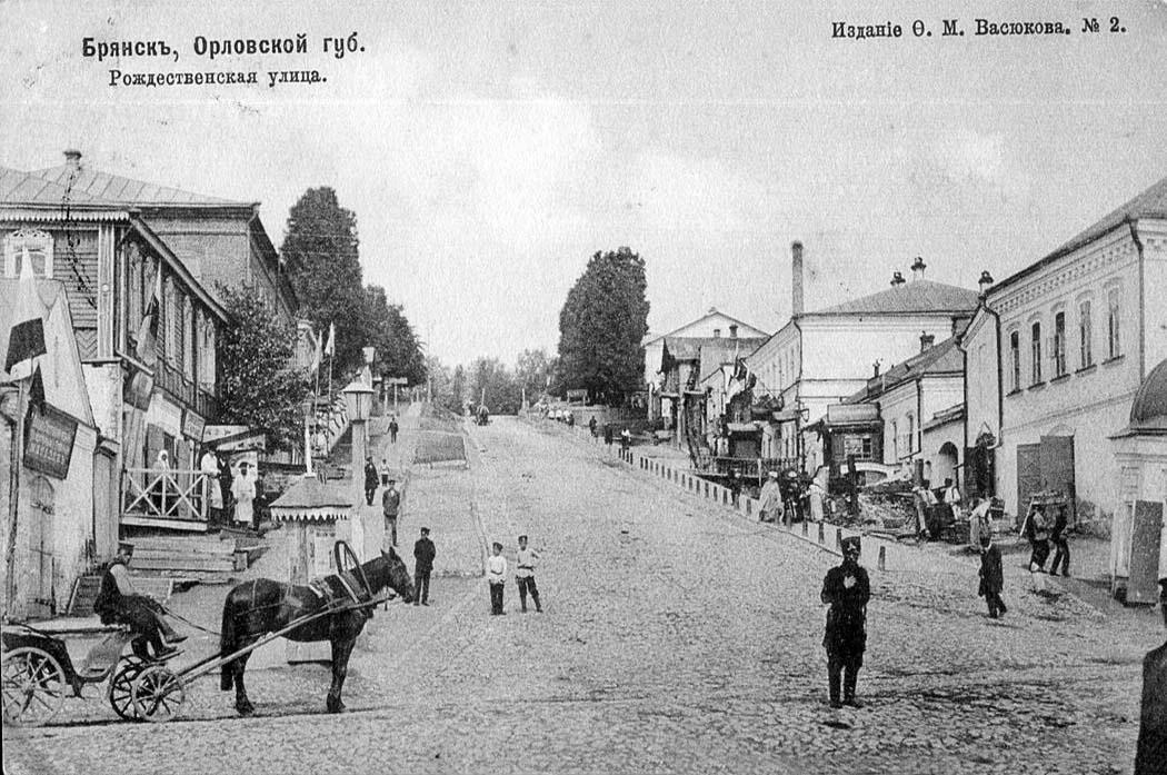 Bryansk. Christmas street, circa 1910's