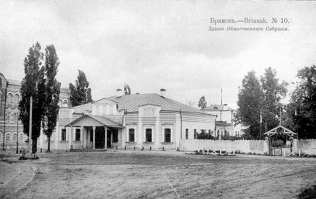 Bryansk. The building of Public Assembly, circa 1910's