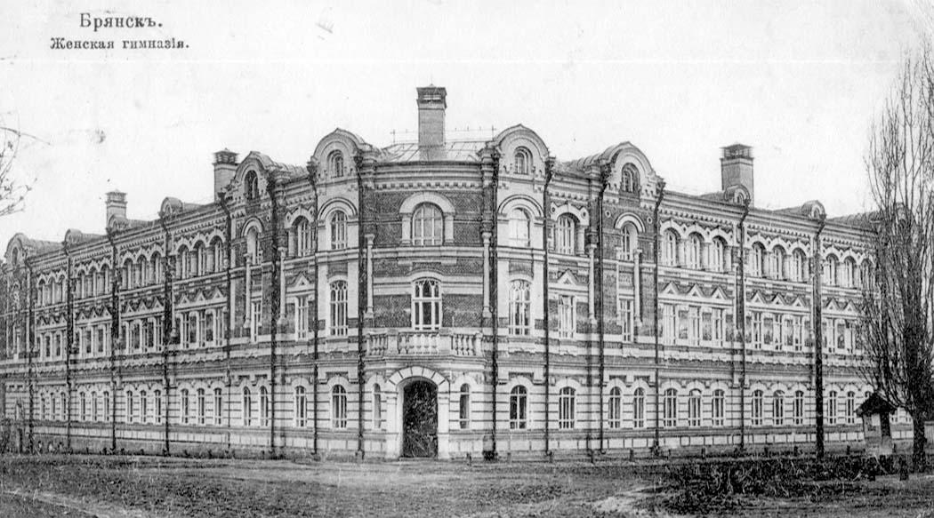 Bryansk. Women's Gymnasium, circa 1910's
