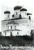 Velsk. Transfiguration Cathedral