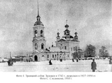 Velsk. Trinity Cathedral, 1910