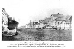 Velsk. Vologodskaya Street