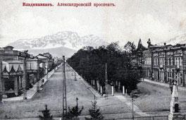 Vladikavkaz. Alexander avenue