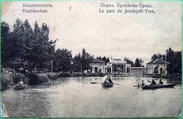 Vladikavkaz. Lake Track