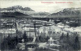 Vladikavkaz. Pushkin public garden