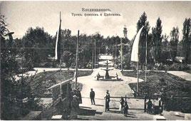 Vladikavkaz. Track