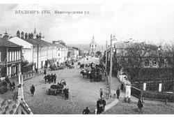 Vladimir. Nizhegorodskaya street