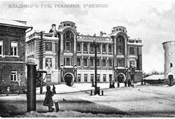 Vladimir. Real College