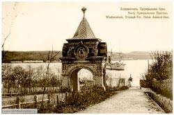 Vladivostok. Arc de Triomphe