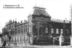 Volgograd. 4th women's gymnasium