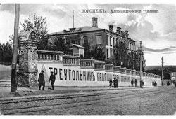 Voronezh. Alexander College