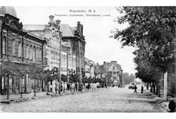 Voronezh. Myasnitskaya Street