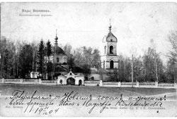 Vyazniki. Exaltation Church