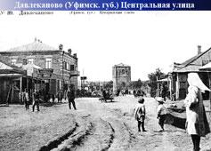 Davlekanovo. Central Street