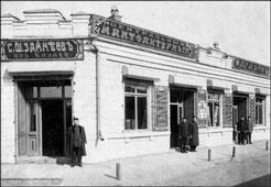 Davlekanovo. Manufacturing store