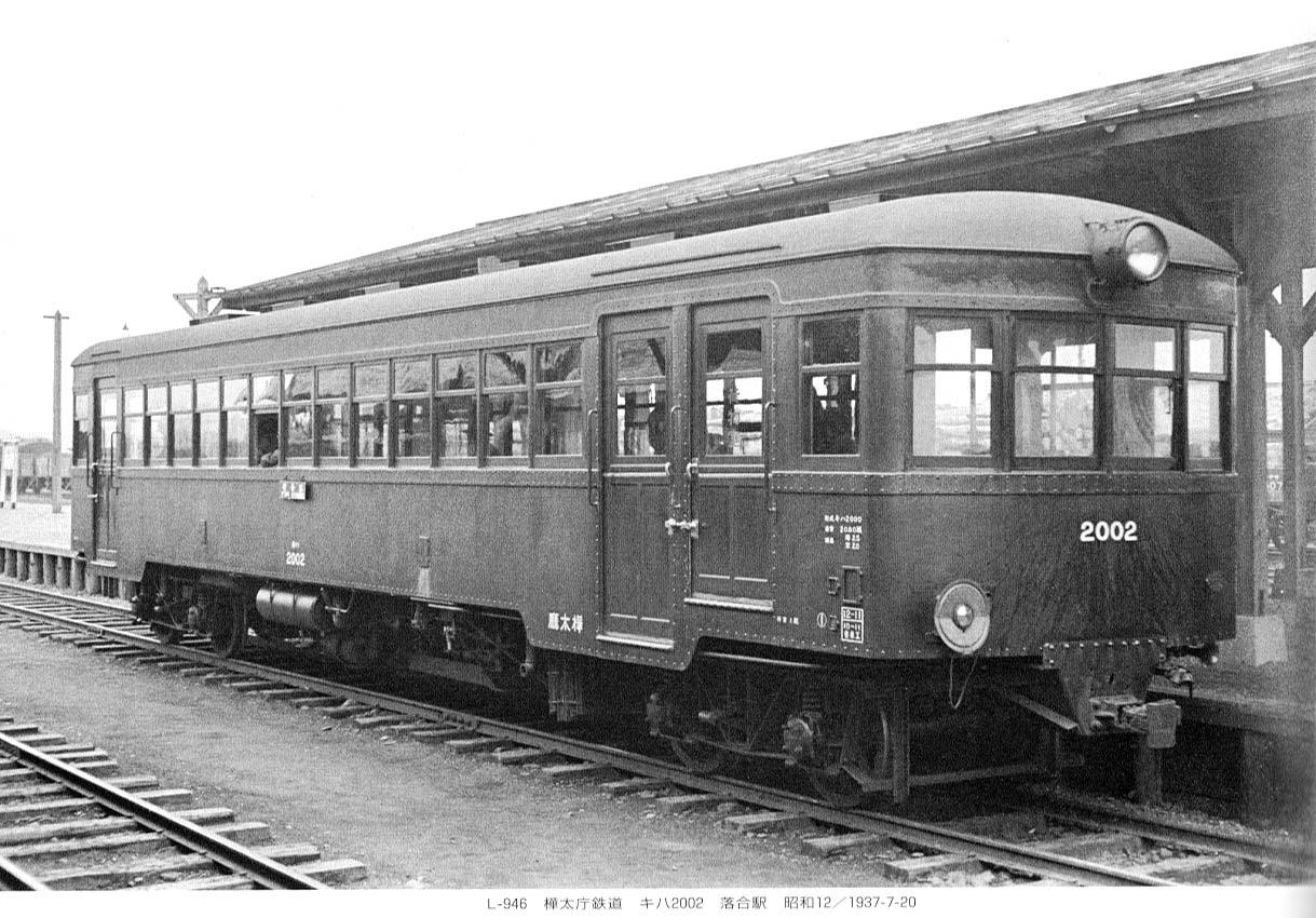 Dolinsk. Diesel railcar KiHa at the station, 1937