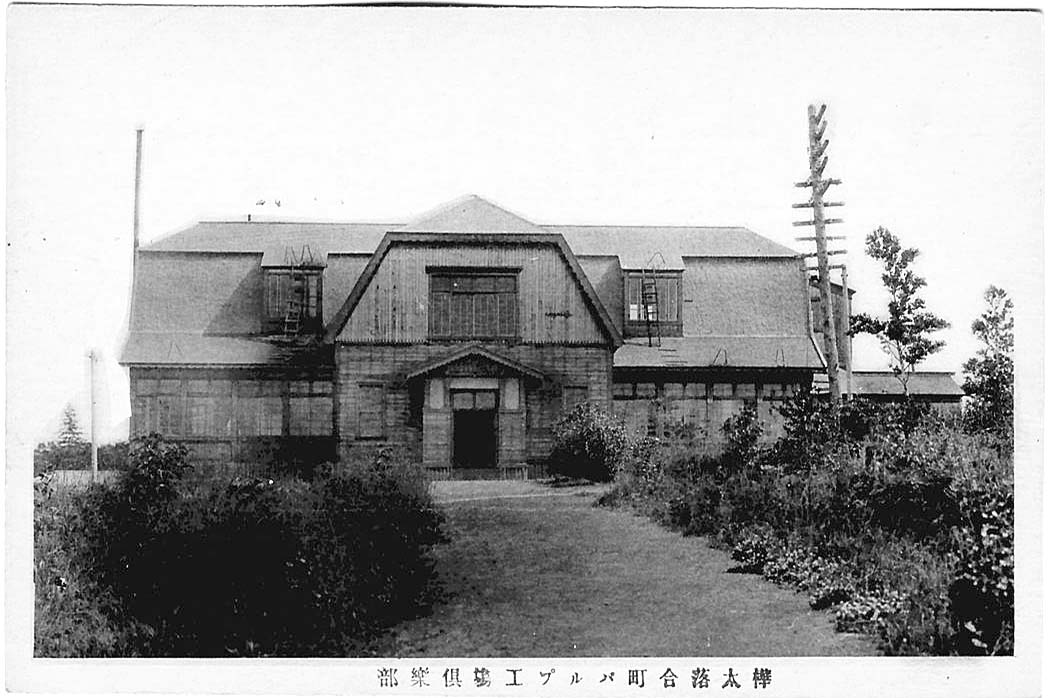 Dolinsk. Club of Paper Mill, circa 1930s