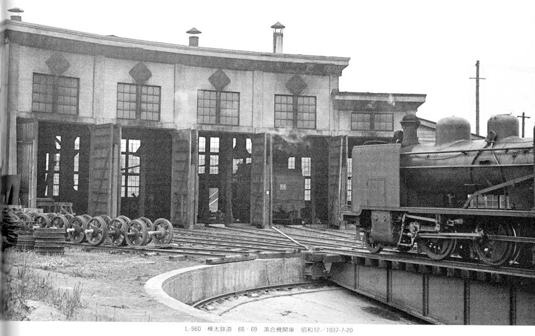 Dolinsk. Locomotive depot, 1937