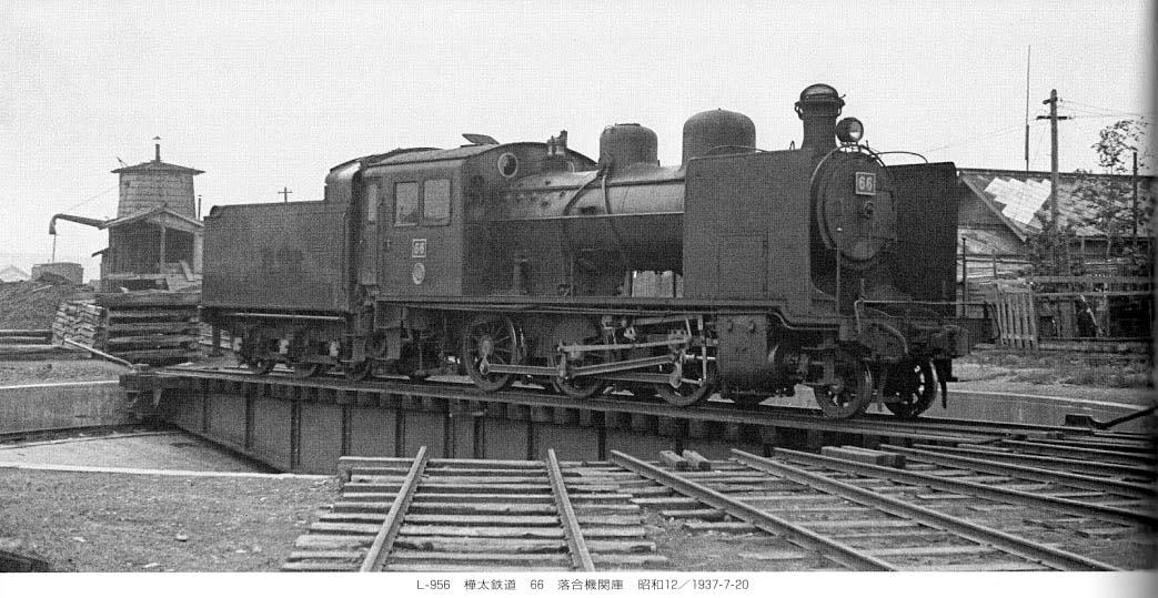 Dolinsk. Railway station Ochiai, July 20, 1937