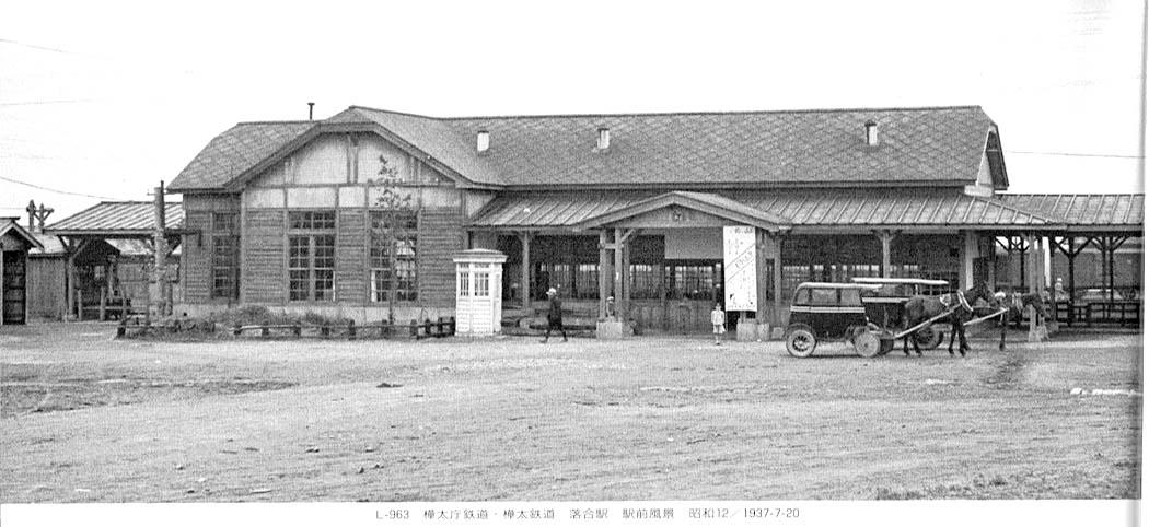 Dolinsk. Railway station, 1937