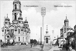 Yekaterinburg. Pokrovsky avenue