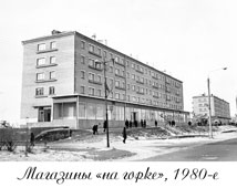 Yemanzhelinsk. Shops 'On mountain', 1980