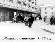 Yemanzhelinsk. Manufactured goods store 'Convallaria', 1988
