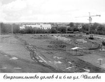 Yemanzhelinsk. Construction of apartment houses