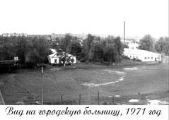 Yemanzhelinsk. Panorama of the city hospital, 1971