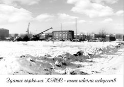 Yemanzhelinsk. The building of the City Committee of the CPSU