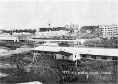 Zarinsk. District polyclinic, 1975
