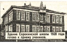 Zarinsk. School building of village Sorokin, 1928