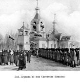 Zeya. Church of Saint Nicholas