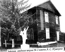 Zeya. Middle school №2