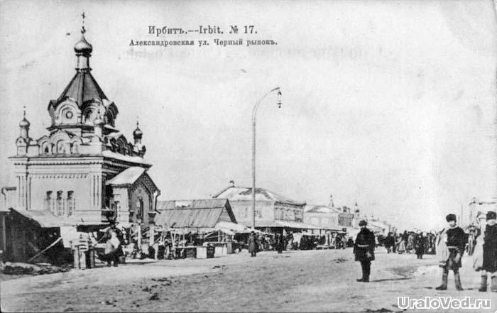 Irbit. Alexanderovskaya Street