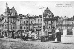 Irkutsk. Grand Hotel