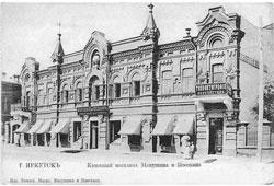 Irkutsk. Bookstore of Makushin and Posokhin