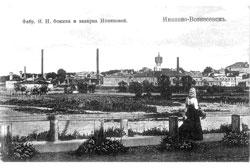 Ivanovo. Фабрика Я. Н. Фокина и заварка Новиковой