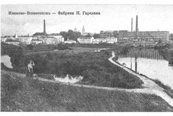 Ivanovo. Factory of Garelin