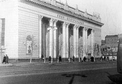Ivanovo. Movie theater 'Central'