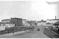 Ivanovo. Square at the City Council, 1935