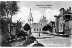 Ivanovo. Pokrovskaya street